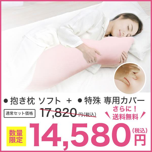 抱き枕 ソフトセット