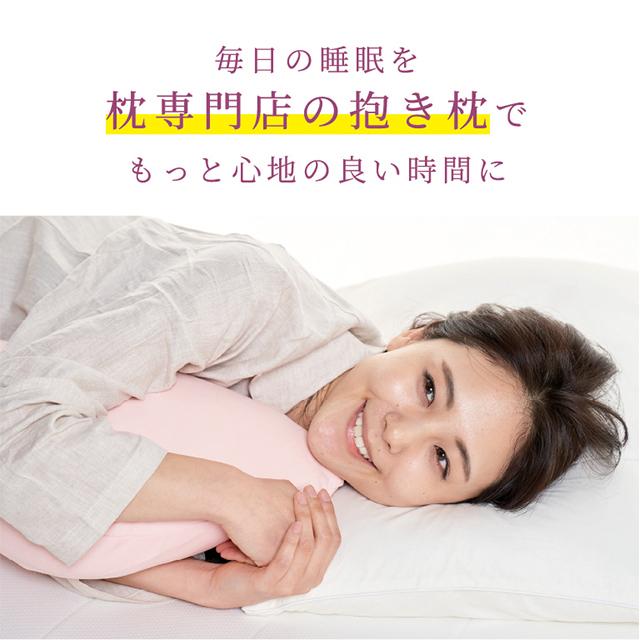 【TBSテレビで紹介・抱き枕】ボディピロー(抱き枕)わがまま