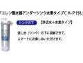 エレン整水器・アンダーシンク水素タイプCH-P150