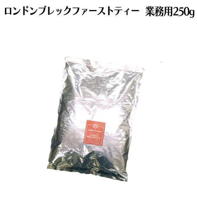 [紅茶専門店]茶葉 ロンドンブレックファーストティー 250g 業務用・お得用