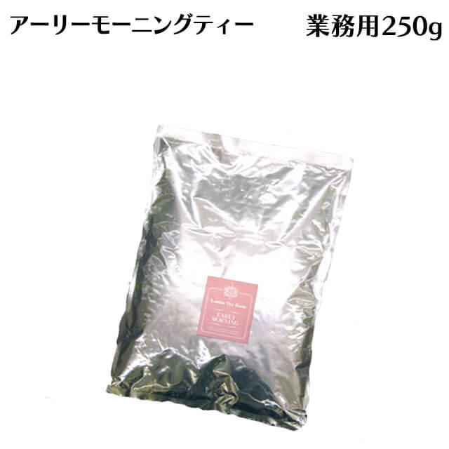 [紅茶専門店]茶葉 アーリーモーニングティー 250g 業務用・お得用