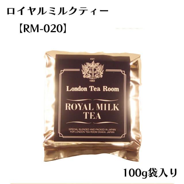 ロイヤルミルクティー  RM-020 100g 袋入