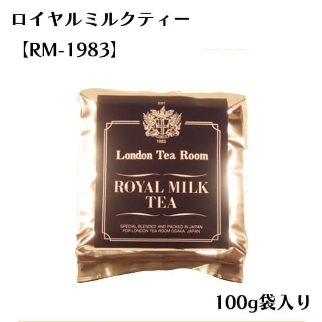 ロイヤルミルクティー  RM-1983 100g 袋入
