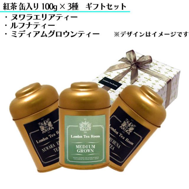 【ギフト包装】<バラエティー紅茶のギフトセット>紅茶100g×3種(缶入)●ヌワラエリヤティー ●ルフナティー ●ミディアムグロウンティー