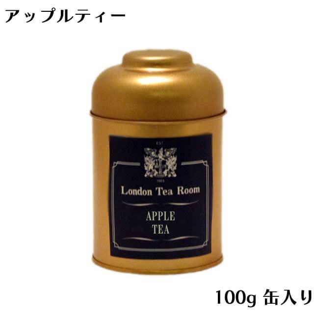 アップルティー 100g 缶入