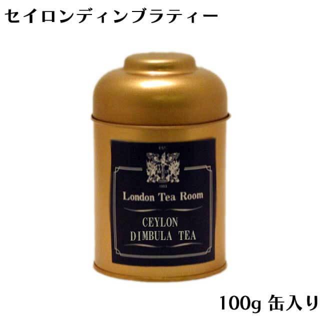 セイロン・ディンブラティー 100g 缶入
