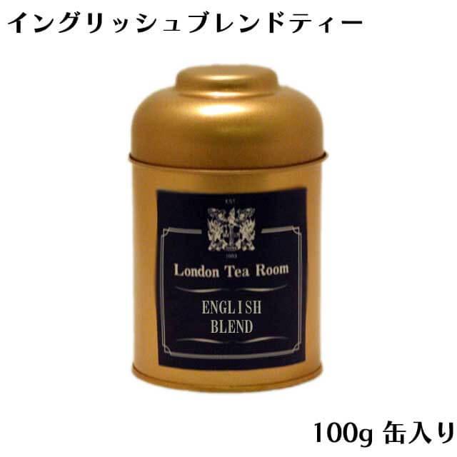 イングリッシュブレンドティー 100g 缶入り
