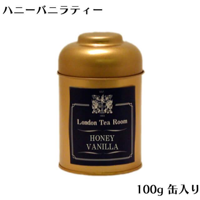ハニーバニラティー 100g 缶入
