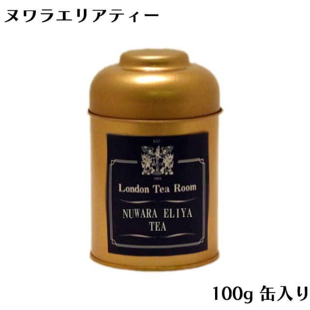ヌワラエリアティー 100g 缶入