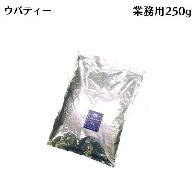 [紅茶専門店]茶葉 ウバティー 250g袋 業務用・お得用