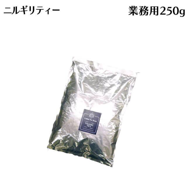 [紅茶専門店]茶葉 ニルギリティー 250g袋 業務用・お得用