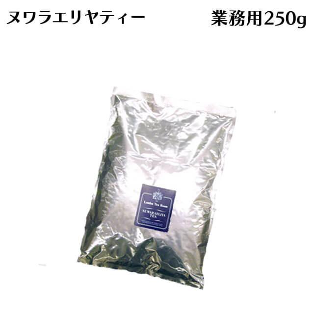 [紅茶専門店]茶葉 ヌワラエリヤティー 250g袋 業務用・お得用