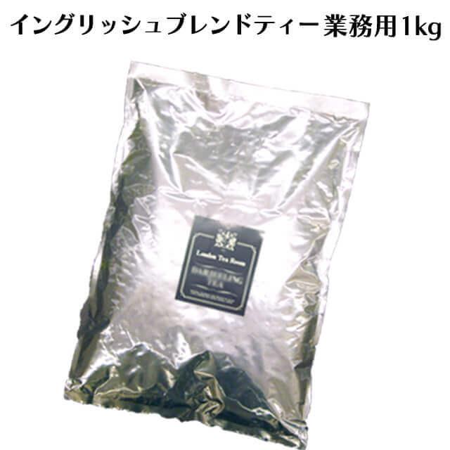 [紅茶専門店]茶葉 イングリッシュブレンドティー 1kg袋 業務用・お得用
