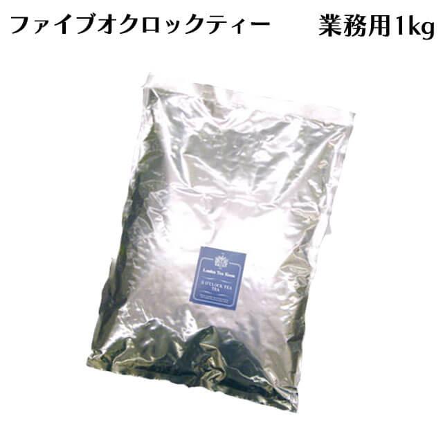 [紅茶専門店]茶葉 ファイブオクロックティー1kg袋 業務用・お得用