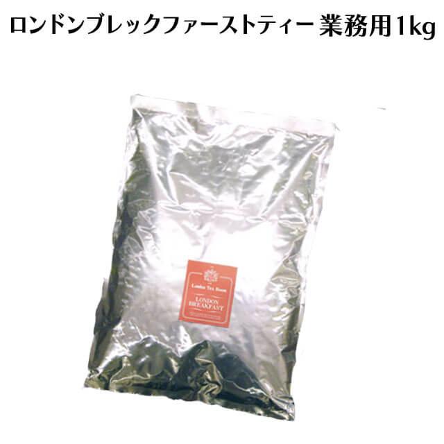[紅茶専門店]茶葉 ロンドンブレックファーストティー 1kg 業務用・お得用