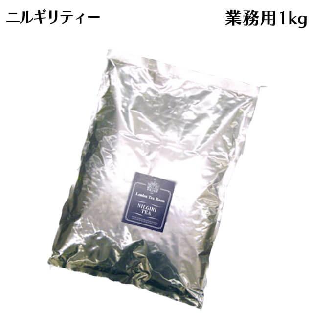[紅茶専門店]茶葉 ニルギリティー 1kg袋 業務用・お得用