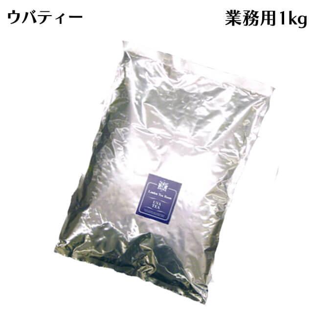 [紅茶専門店]茶葉 ウバティー 1kg袋 業務用・お得用