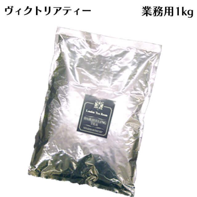 [紅茶専門店]茶葉 ヴィクトリアティー 1kg袋 業務用・お得用