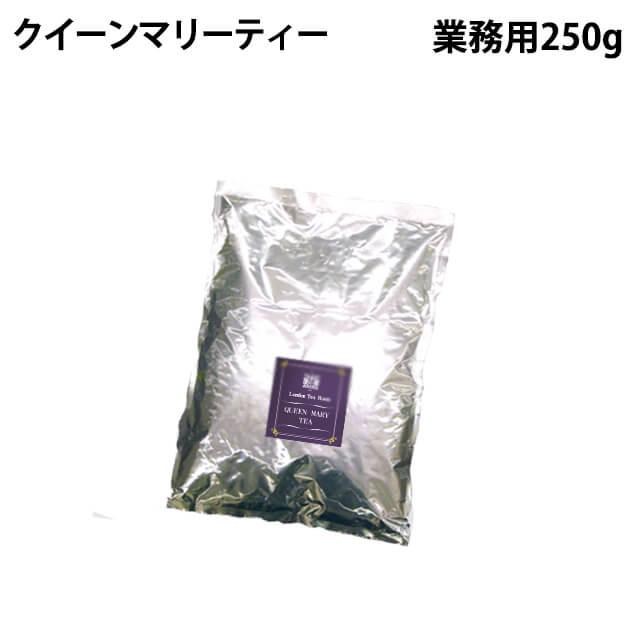 クイーンマリーティー 250g袋 業務用・お得用