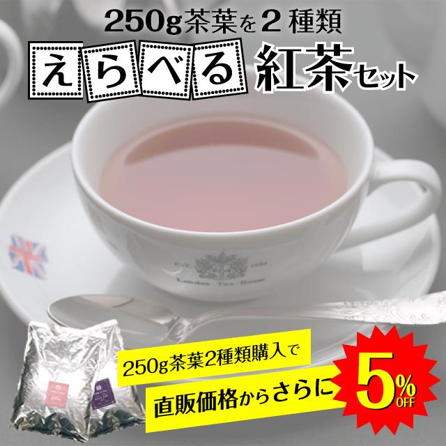 【5%OFF】組み合わせ自由!お好きな紅茶250g×2種のセット