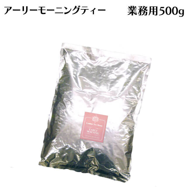 [紅茶専門店]茶葉 アーリーモーニングティー 500g 業務用・お得用