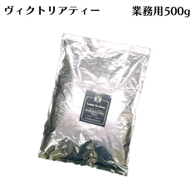 [紅茶専門店]茶葉 ヴィクトリアティー 500g袋 業務用・お得用