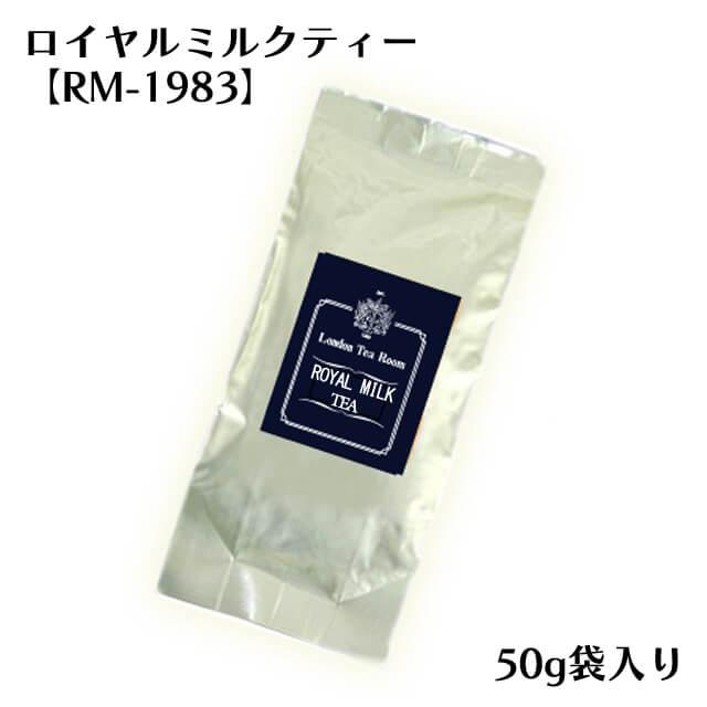 ロイヤルミルクティー  RM-1983 50g 袋入