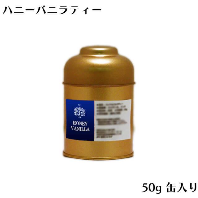 ハニーバニラティー 50g 缶入