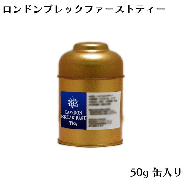 ロンドンブレックファーストティー 50g PU缶入