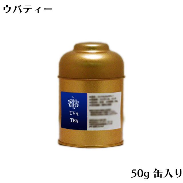 ウバティー 50g PU缶入