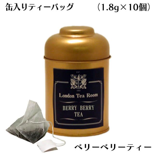 三角ティーバッグ ベリーベリーティー(1.8g×10個) PU缶入り