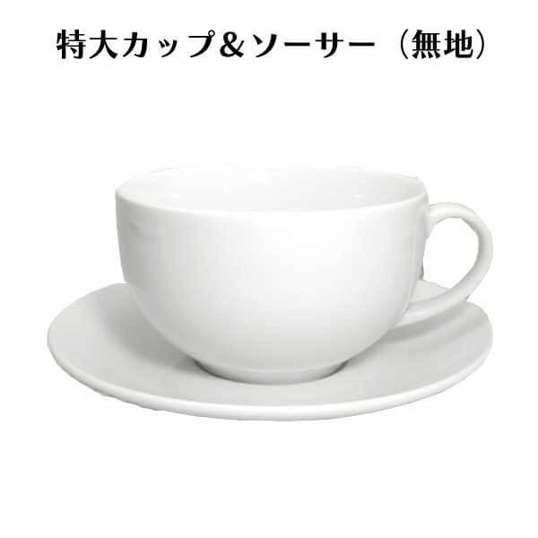 陶器カップ&ソーサー特大(無地)