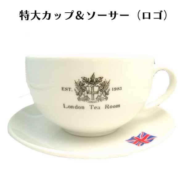 陶器カップ&ソーサー特大(オリジナルロゴ)