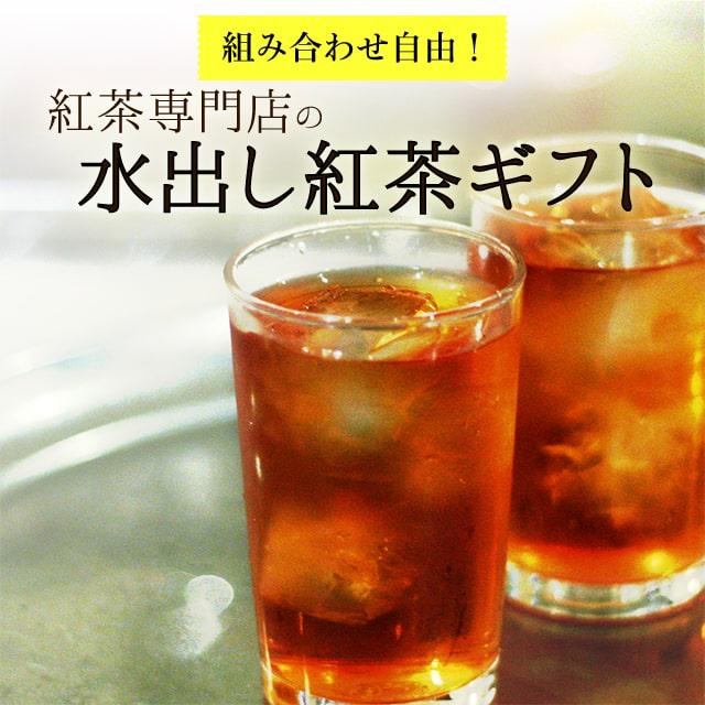 【ギフト包装】組み合わせ自由!えらべる水出し紅茶(殺菌済み)の詰め合わせギフト