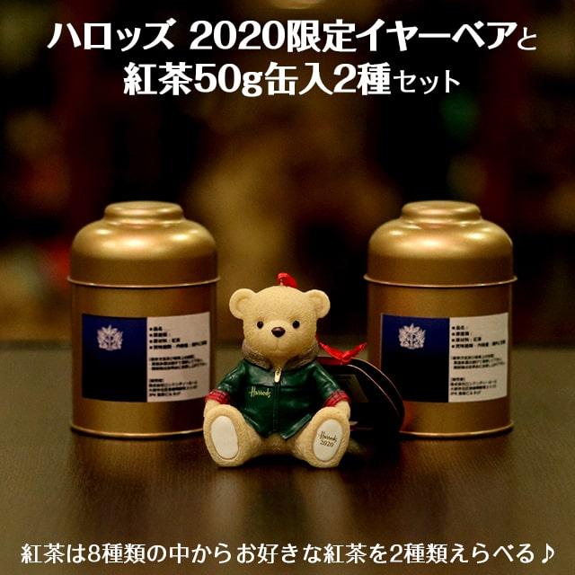 [数量限定]【中古】harrods(ハロッズ)イヤーベア2020「ニコラス」と選べる缶入り紅茶50g2種セット Aセット