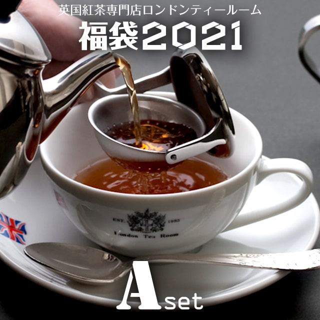 紅茶専門店の福袋2021 Aセット 紅茶11種類(茶葉30g缶入×3種+茶葉50g袋入×3種+ティーバッグ10袋入×3種+水出し紅茶2種)