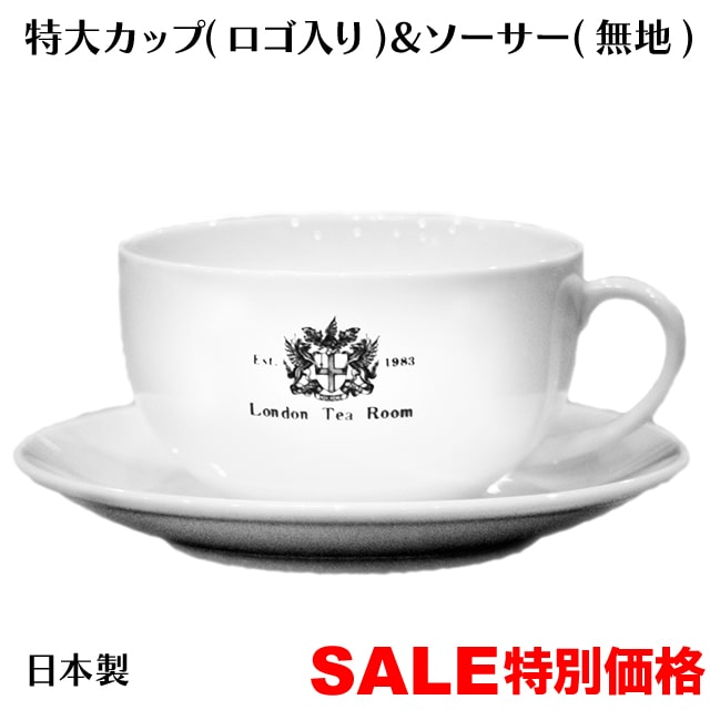 陶器カップ(ロゴ入り)&ソーサー(無地)特大 【ロイヤルミルクティー用カップ】