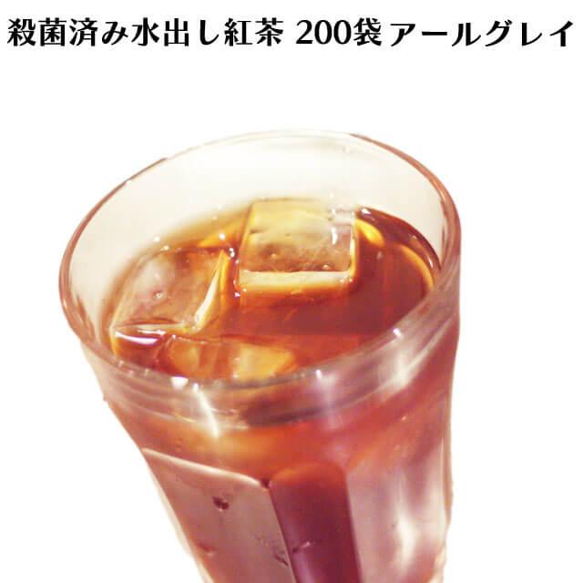 ロンドンティールームの殺菌済み水出し紅茶 アールグレイ(200ティーバッグ入)【アイスティー】【殺菌済み】【角型ティーバッグ】