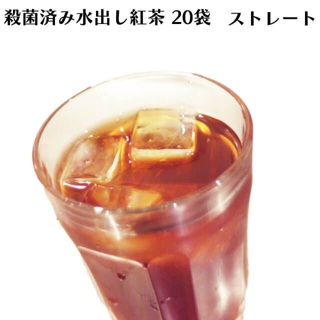 ロンドンティールームの殺菌済み水出し紅茶 ストレート(20ティーバッグ入)【アイスティー】【殺菌済み】【角型ティーバッグ】