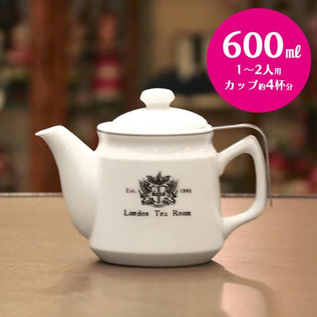 茶こし付き ティーポット 陶器製(ロゴ入) 600ml 白 シンプル 日本製