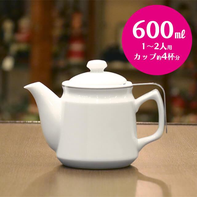 茶こし付き ティーポット 陶器製 (無地) 600ml 白 シンプル 日本製