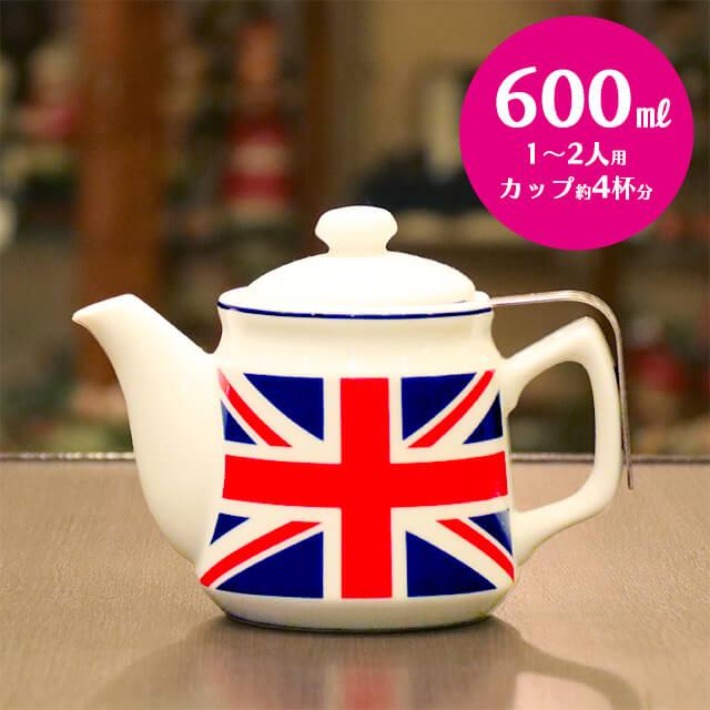 茶こし付き ティーポット 陶器製 (ユニオンジャック柄) 600ml