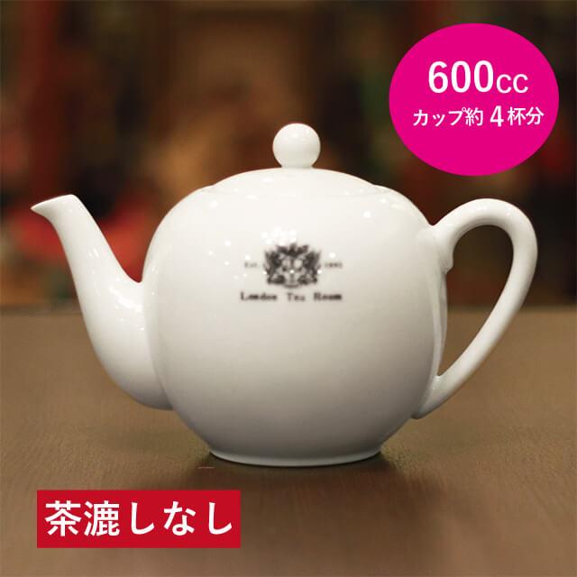陶器製 丸型ティーポット『大』(ロゴ入り) ※茶漉し『なし』※