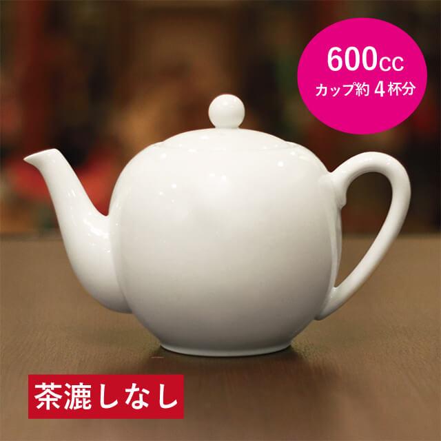 陶器製 丸型ティーポット『大』(無地) ※茶漉し『なし』※