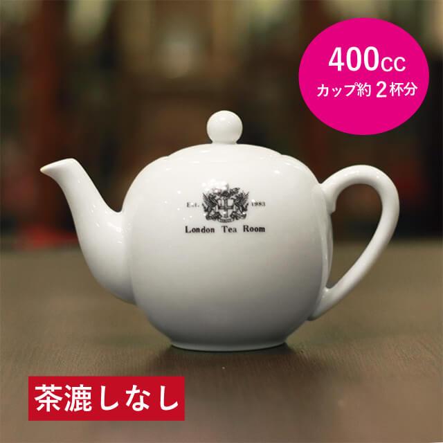 陶器製 丸型ティーポット『小』(ロゴ入り) ※茶漉し『なし』※