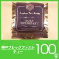 神戸ブレックファーストティー 100g 袋入り【紅茶専門店の茶葉】