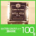 ロイヤルミルクティー  RM-018 100g 袋入