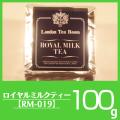 ロイヤルミルクティー  RM-019 100g 袋入