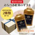 【ギフト包装】組み合わせ自由!選べる紅茶のギフト【100g入PU缶×2】