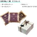 【ギフト包装無料】<世界三大銘茶のギフトセット>紅茶100g×3種(袋入)●ダージリンティー ●ウバティー ●キーマンティー